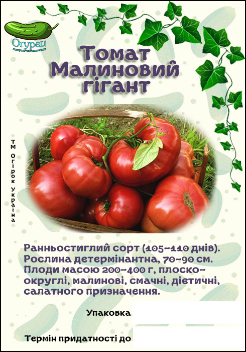 Томат Малиновий Гігант (ОГ)
