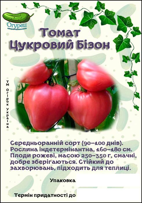 Томат Цукровий Бізон (ОГ)