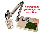 Калибровка рН-метра по рН и Temp