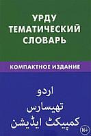 Книга Урду. Тематический словарь. 5000 русских слов и 5000 слов на урду