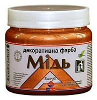"""Фарба """"Мідь"""" ІР-181/ 0,1л"""