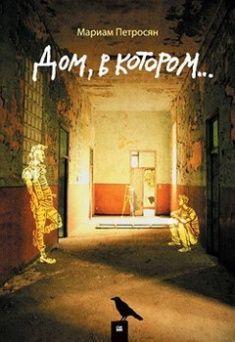 Петросян (тв) Дом, в котором...