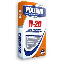 Смесь армирующая для пенополистирола П-20 Polimin, 25кг