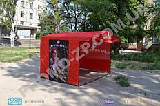 """Торговая палатка """"Стандарт"""" с полноцветной печатью, бесплатная доставка по Украине, торговая палатка в Кривом Роге купить"""