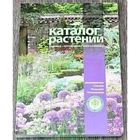 Каталог декоративных растений 2013