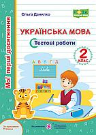 Украинский язык. Тестовые работы 2 класс по программе Шияна