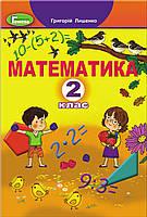 НУШ. Математика. Учебник 2 класс Лышенко