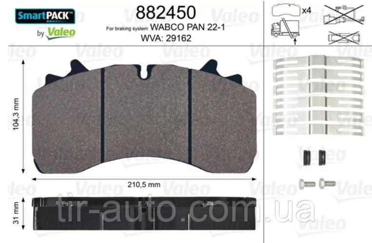 Колодки гальмівні SAF (Wabco) PAN 22-1 з монтажним комплектом ( VALEO ) 882450