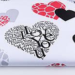 """Лоскут ткани """"Любовь в сердце"""", цвет красный, чёрный, серый на белом фоне, №1164, 79*27см, фото 2"""