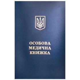 Медична книжка з голограмою Україна