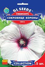Гибискус Сокровище короны Смесь 5 семян
