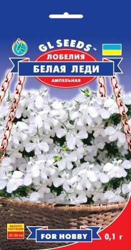 Лобелия Белая Леди ампельная 0,1 г