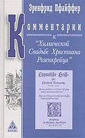 """Коментарі до """"Хімічної Весіллі Християна Розенкрейца"""". Пфайффер Е."""