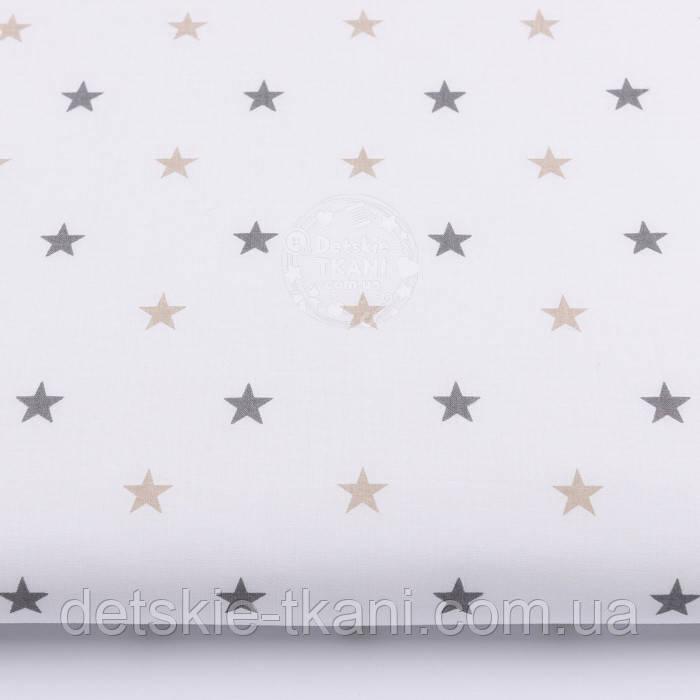 Ткань с кофейными и серыми звёздочками (№2563).