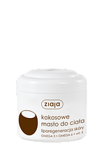 Кокосовое масло для тела 200 мл, Ziaja