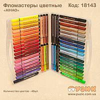 """Маркеры """"AIHAO"""" 48 цветов"""