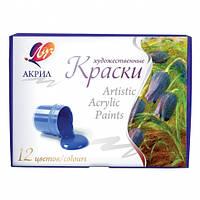 Краски акриловые художественные 12 цв. 15 мл 22С1409-08