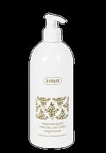 Молочко для тела регенерирующее  400 мл, Argan, Ziaja