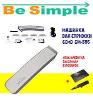 Машинка для стрижки волос Gemei GM-586 4 в 1