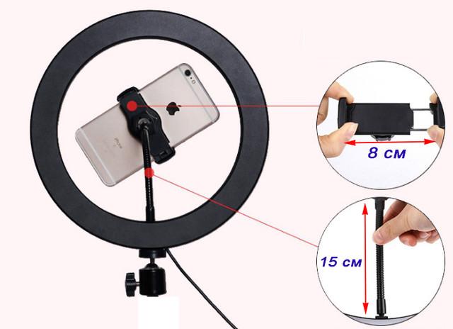 Светодиодное селфи-кольцо 26 см на штатив Ring Light