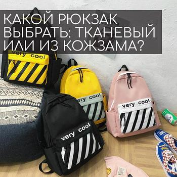 Какой рюкзак выбрать: тканевый или из кожзама?