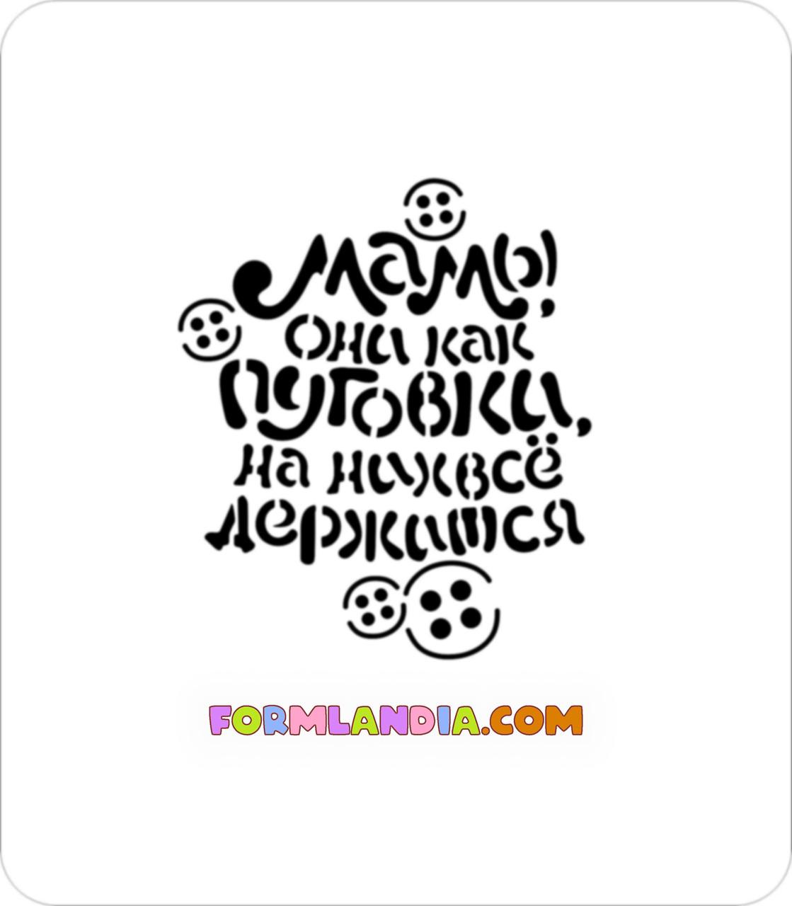 Трафарет для пряников Мамы как пуговки №1