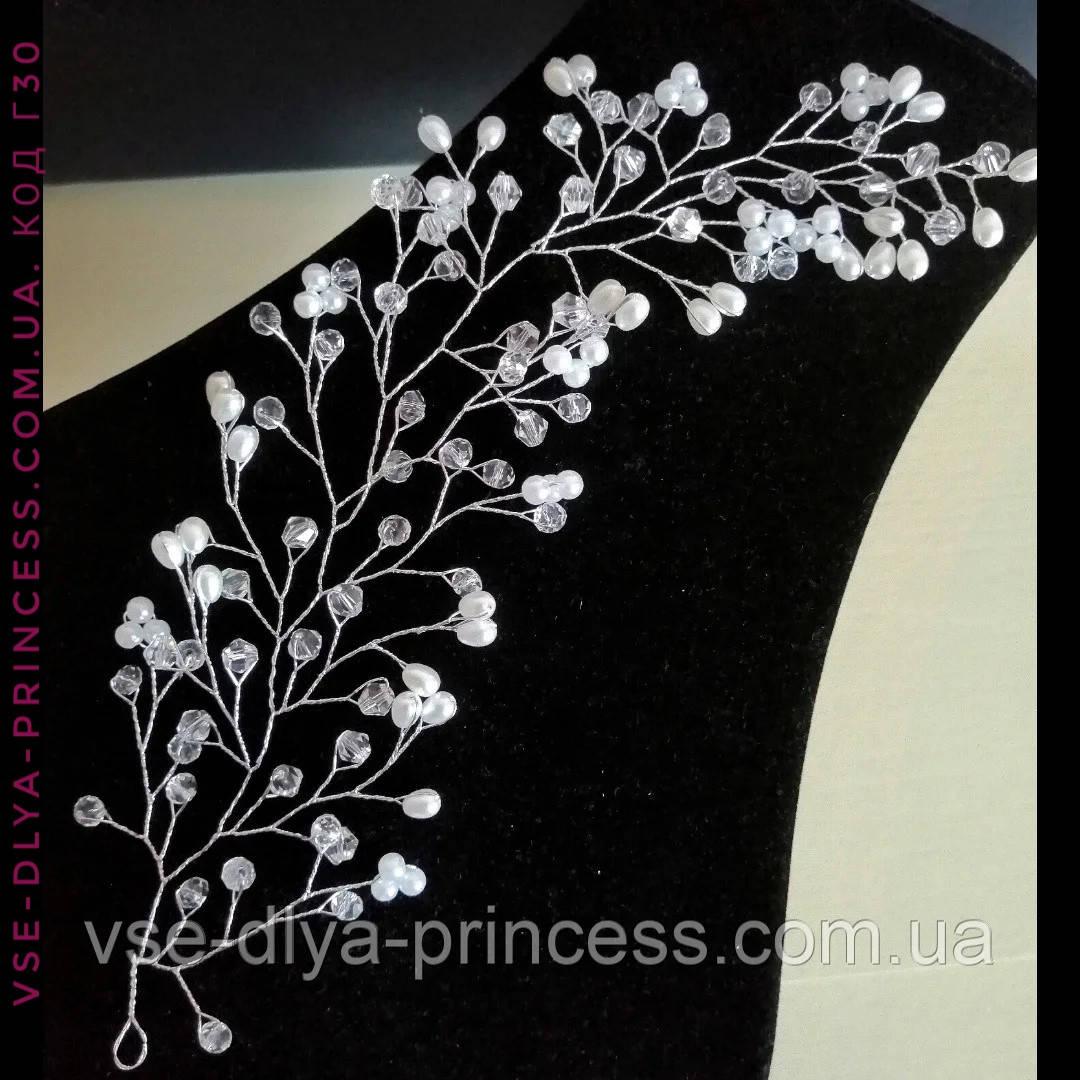 Веточка веночек в прическу тиара гребень ободок под серебро с жемчугом и бусинами