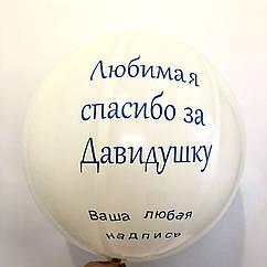 Надпись любая из оракала на шар - гигант