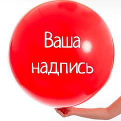 Любая надпись на шарике Винница