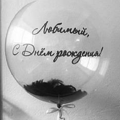 Ваша любая надпись на шарике Винница