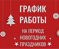 Графік роботи в новорічні свята!
