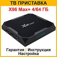 Смарт ТВ приставка X96 Max+ 4/64 ГБ S905X3 Андроид 9 (Android Smart TV Box, медиаплеер, ТВ тюнер)