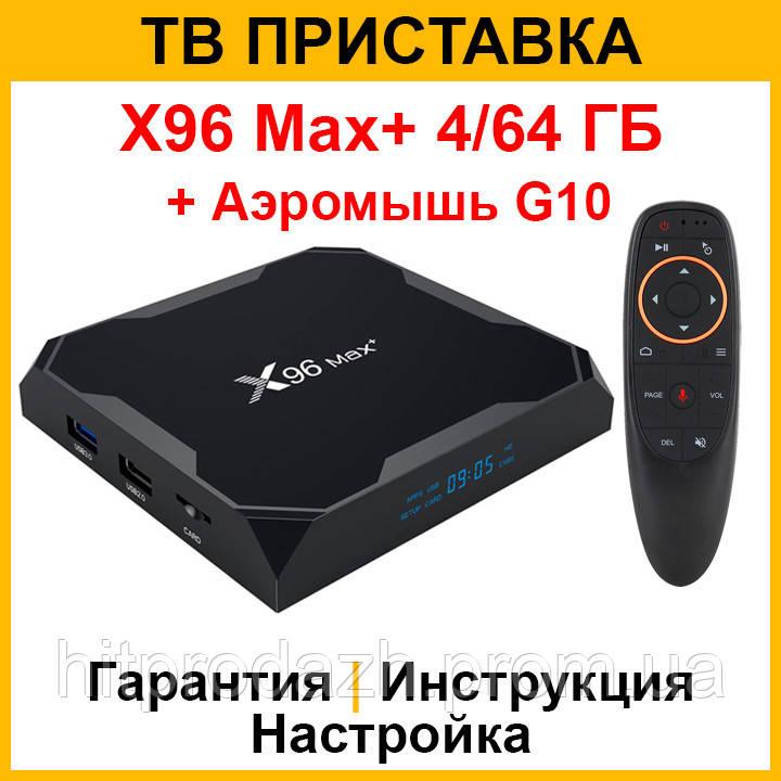 Смарт ТВ приставка X96 Max+ 4/64 ГБ + G10 Аэромышь S905X3 Андроид 9 (Android Smart TV Box, ТВ тюнер)