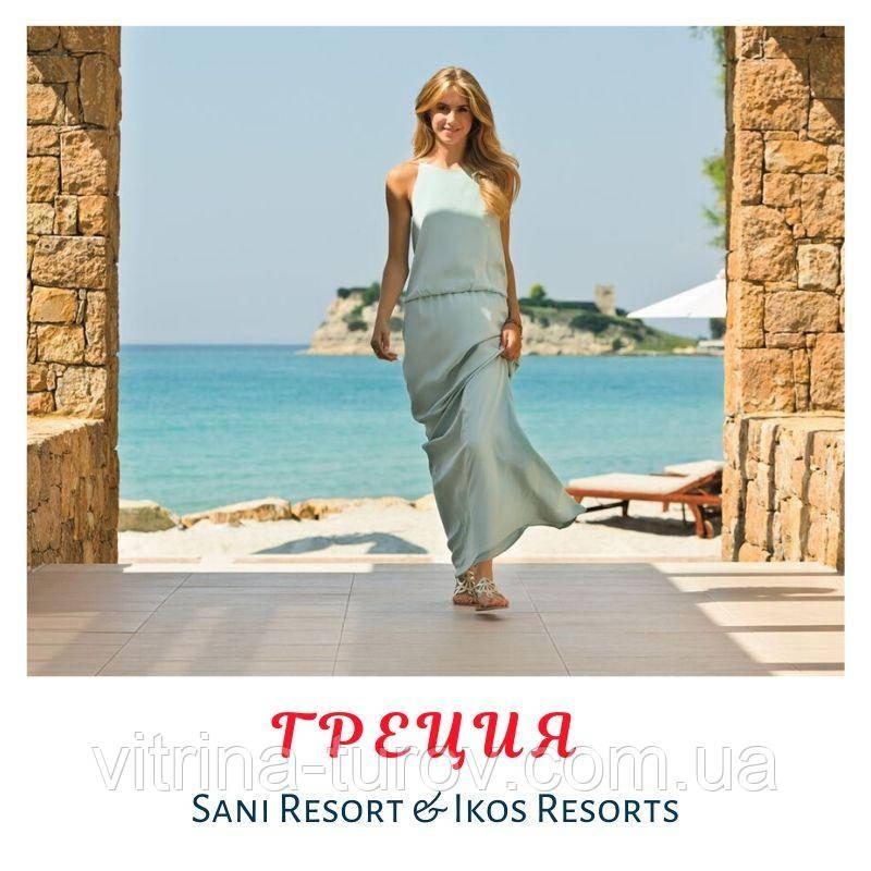 ГРЕЦИЯ - СУПЕР-АКЦИИ на самые любимые отели!