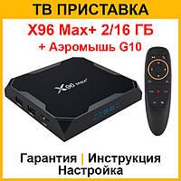 Смарт ТВ приставка X96 Max+ Plus 2/16 ГБ + G10 Аэромышь S905X3 Андроид 9 (Android Smart TV Box, ТВ тюнер)