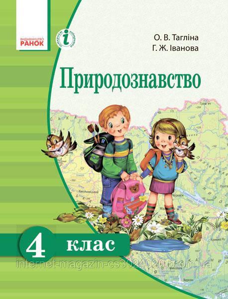 ПРИРОДОЗНАВСТВО 4 клас. Підручник (укр.). Тагліна О. В., Іванова Г. Ж.