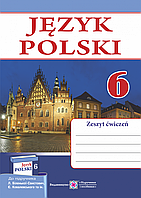 Польский язык 6 класс. Рабочая тетрадь к учебнику Беленькой-Свистович (2 год обучения)