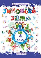 Зимняя тетрадь Пiдручники i посiбники Зимушка-зима для учащихся 4 класса