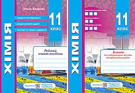 Рабочая тетрадь-пособие Пiдручники i посiбники Химия 11 класс + тетрадь для лабораторных работ Уровень стандарта