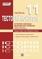 История Украины. Всемирная история: тестовый контроль 11 класс. Уровень стандарта, академический уровень