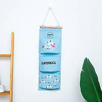 Органайзер настенный для хранения Голубой Фламинго (59 х 20 см. / 3 ячейки) Berni