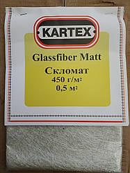 Скломати KARTEX 450г/м (0,5м2)