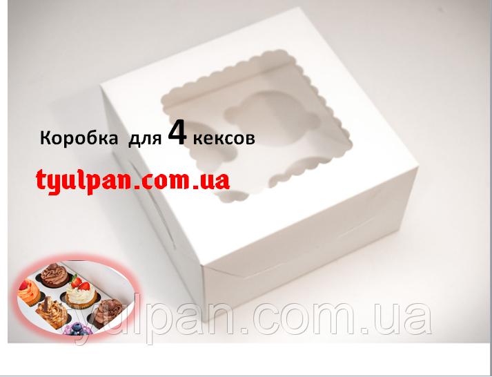 Коробка для 4 кексов маффинов капкейков  с окошком