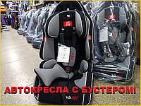 Детское автокресло с бустером JOY  9-36кг. ОРИГИНАЛ