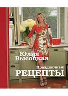 Праздничные рецепты | Юлия Высоцкая