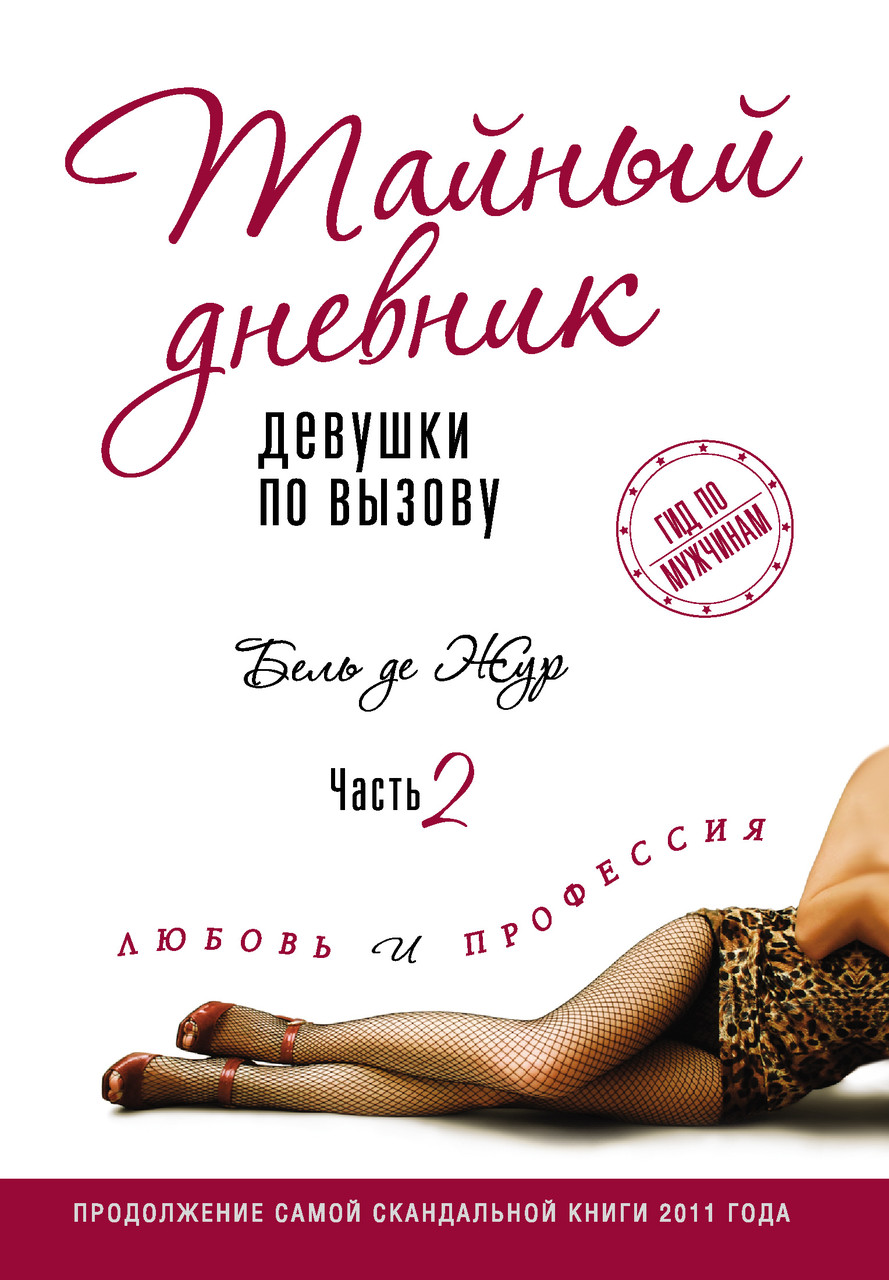 Бель де Жур. Тайный дневник девушки по вызову. Часть 2. Любовь и профессия