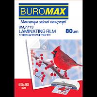 Пленка для ламинирования Buromax 80 микрон 65x95 мм 100 шт/уп (BM.7713)