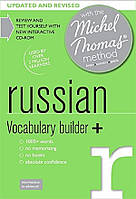 Книга Russian Vocabulary Builder+: with the Michel Thomas Method (A Hodder Education Publication)