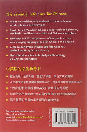 Collins Chinese Dictionary, фото 2