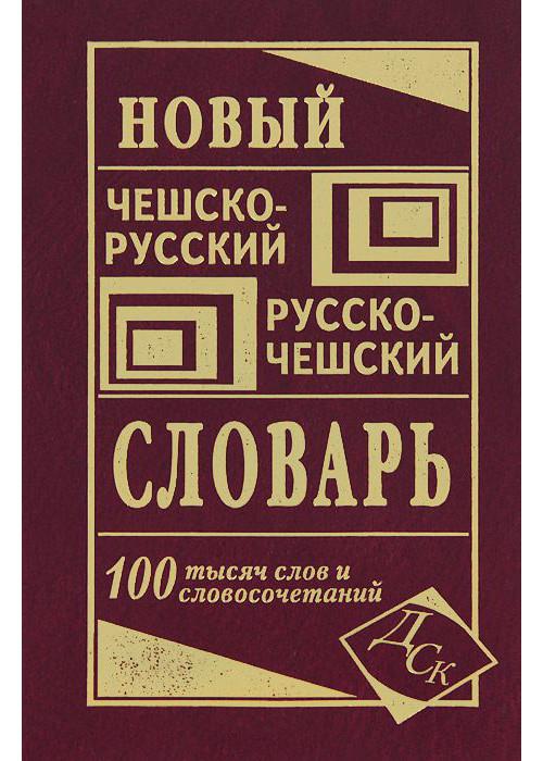 Новый чешско-русский и русско-чешский словарь